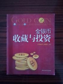 金银币收藏与投资 保正版