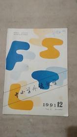 中小学外语教学1991年第1期