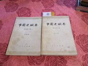 中国史纲要 第三 四册