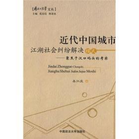 历史的法学文丛:近代中国城市江湖社会纠纷解决模式:聚焦于汉口码头的考察