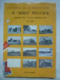 《伪满洲国 明信片研究》   九一八  那个难忘的日子 史料丰富  原价268元