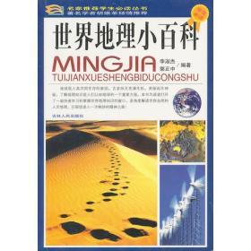 《世界地理小百科》