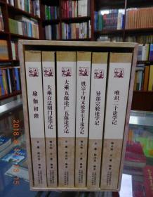 【盒装6本】 东方古典圣贤思想研究丛书:印度佛教瑜伽派中国佛教慈恩宗学记
