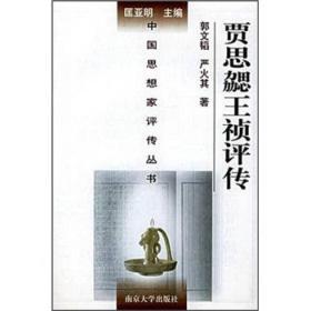 贾思勰 王祯评传(精装)  郭文韬、严火其 南京大学出版社