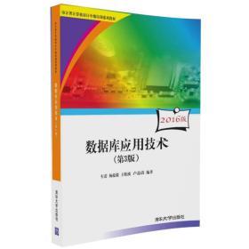 数据库应用技术(第3版)