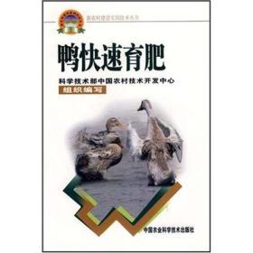 新农村建设实用技术丛书:鸭快速育肥
