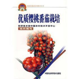 优质樱桃番茄栽培——新农村建设实用技术丛书
