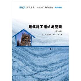 建筑施工组织与管理