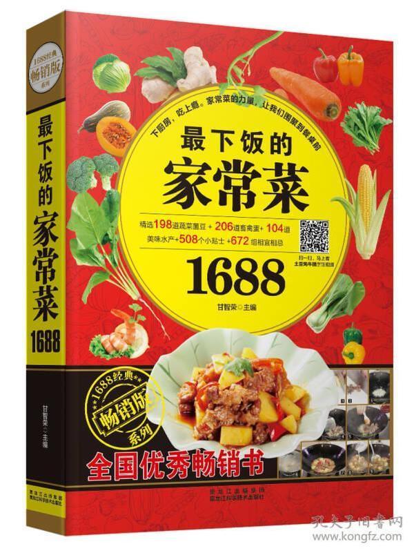 最下饭的家常菜1688