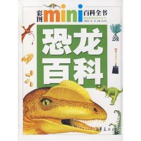 恐龙百科/彩图MINI百科全书