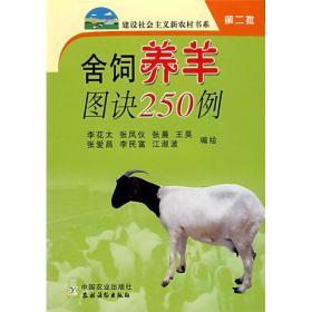 舍饲养羊图诀250例H