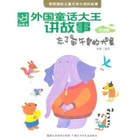 外国童话大王讲故事:忘了带午餐的大象