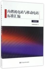 內燃機電站與移動電站標準匯編-(第2版)