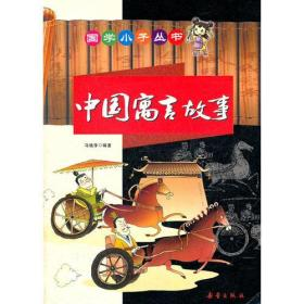 国学小子丛书-中国寓言故事