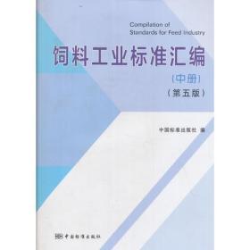 饲料工业标准汇编 中册 专著 中国标准出版社编 si liao gong ye biao zhun hui bian
