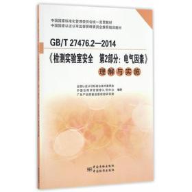 GB/T 27476.2-2014《检测实验室安全 第2部分:电气因素》理解与实施