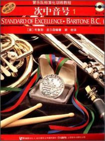 管乐队标准化训练教程:次中音号
