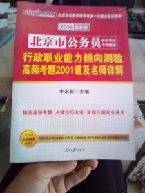 中公最新版2015北京市公务员录用考试专用教材行政职业能力倾向测验 高频考题2001道及名师详解