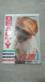 全国第一家大型彩页美容美发杂志——美廊(1)创刊号