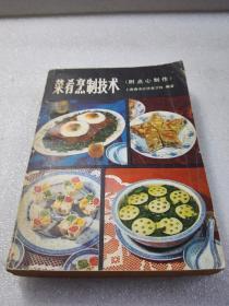 《菜肴烹制技术 附点心制作》上海科学技术出版社 1980年1版2印 平装1册全