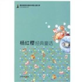 最具阅读价值的中国儿童文学·名家短篇童话卷:杨红樱经典童话