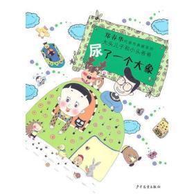 郑春华代表作典藏系列·尿了一个大象