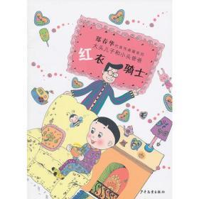 郑春华代表作典藏系列·红衣骑士