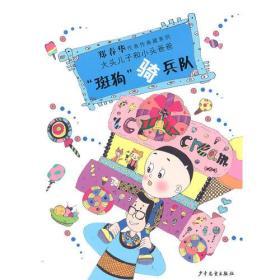 """郑春华代表作典藏系列·""""斑狗""""骑兵队"""
