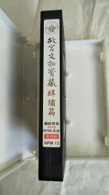 录像带  故宫文物宝藏  缂绣篇    J