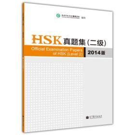 HSK真题集(二级)(2014版)