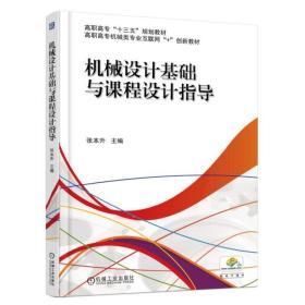 机械设计基础与课程设计指导