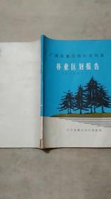 广西壮族自治区灵川县林业区划报告