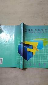 大型薄板成形技术