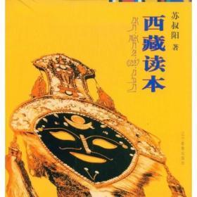 ☆西藏读本