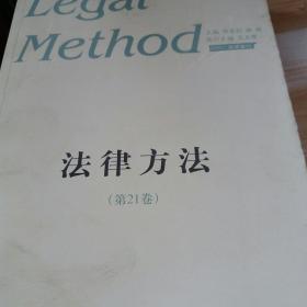 法律方法(第21卷)