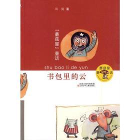 蘑菇屋童话--书包里的云 周锐 江苏少年儿童出版社 978753465