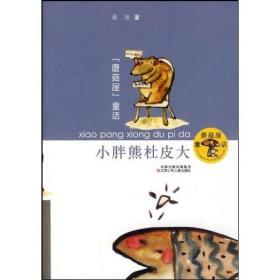 蘑菇屋童话--小胖熊杜皮大 葛冰 江苏少年儿童出版社 9787534