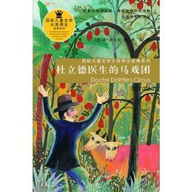 国际儿童文学大奖得主经典系列*杜立德医生的马戏团