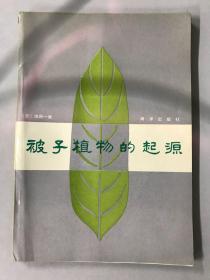 被子植物的起源