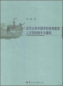 近代以来中国学校体育教育人文性的缺失与重构