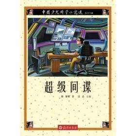 中国少儿科学小说选  超级间谍