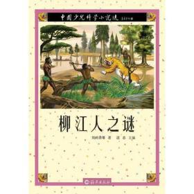 中国少儿科学小说选  柳江人之谜