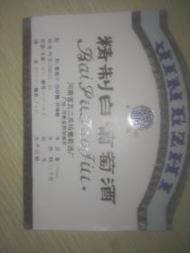 【酒标】精制白葡萄酒(半甜)