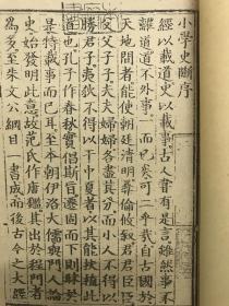 小学史断  著者南宫靖一(宋)明刊本古籍古本线装2册复印本