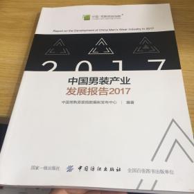 中国男装产业 发展报告2017