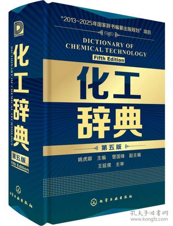 化工辭典(第五版)