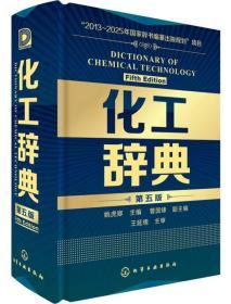 化工辞典-第五版