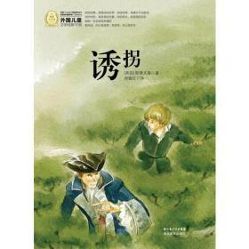 外国儿童文学经典书系:诱拐