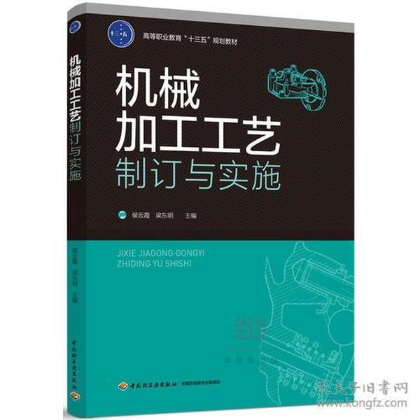 """机械加工工艺制订与实施(高等职业教育""""十三五""""规划教材)"""