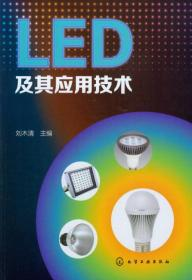 LED 及其应用技术